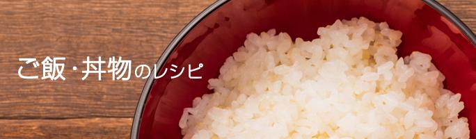 ご飯・丼物のレシピ