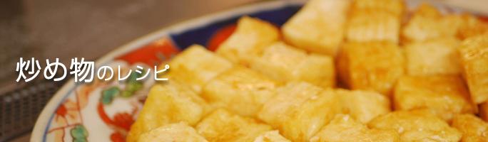 炒め物のレシピ