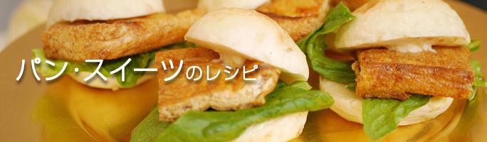 パン・スイーツのレシピ