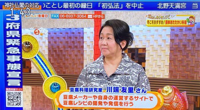 NHK「ごごナマ・おいしい金曜日」